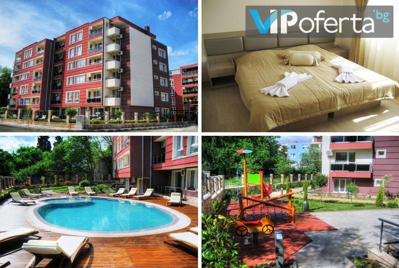 Еднодневен пакет за двама или за четирима души с ползване на басейн с чадър и шезлонг в Апартаментен Комплекс...