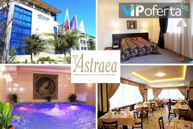 Три, четири или пет нощувки със закуски или със закуски и вечери + Релакс център в хотел Астрея***