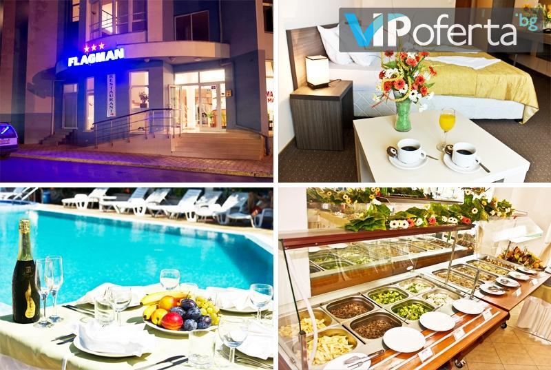 Еднодневен пакет със закуска и закуска и вечеря в Хотел Флагман***, Созопол