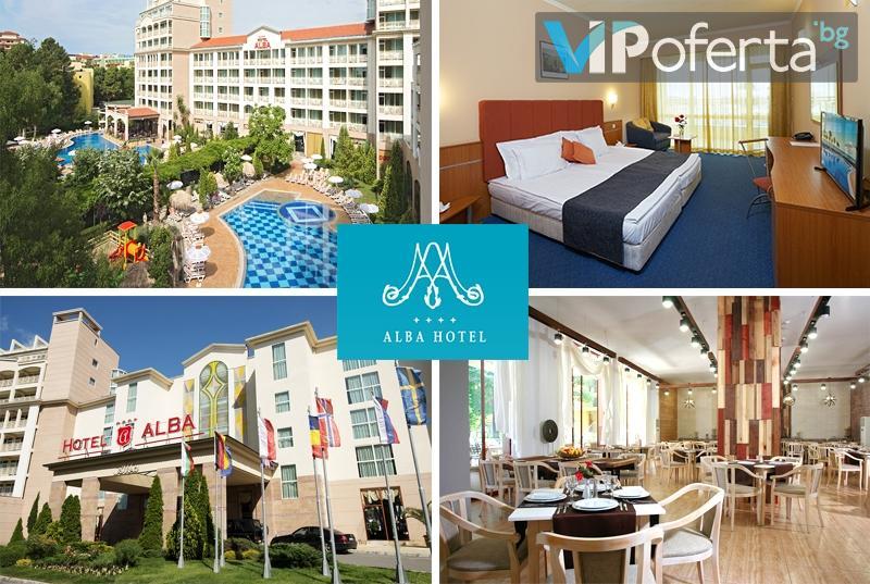 Еднодневен пакет на база All Inclusive в Хотел Алба****, Слънчев бряг