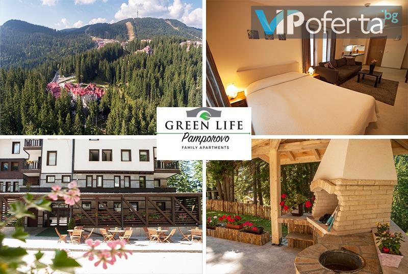 Двудневен и тридневен пакет за двама или трима в студио или апартамент в Green Life Pamporovo Family Apartments***