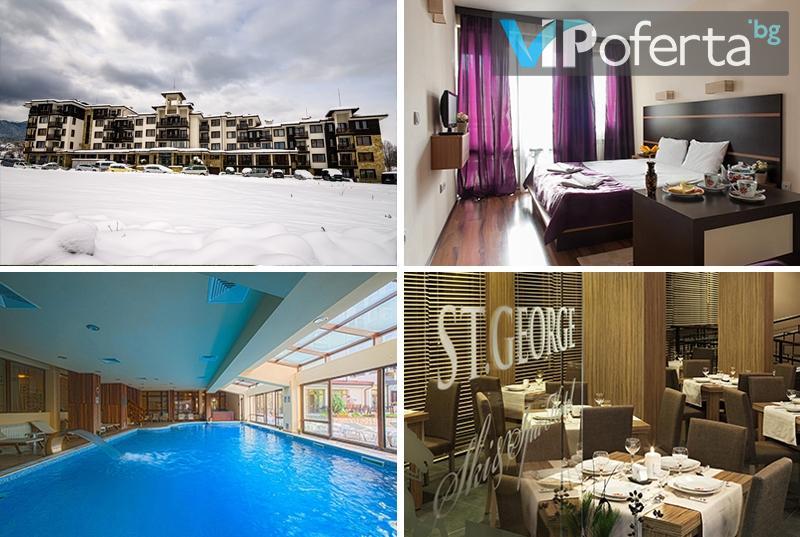 Пакети със или без закуска, или със закуска и вечеря + СПА и минерален басейн от Хотел St. George Ski & Holiday, Банско