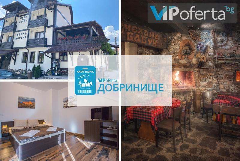 Еднодневен пакет в двойна стая + Еднодневна Лифт карта за ски зона Добринище в Къща за гости Бабуч, Добринище