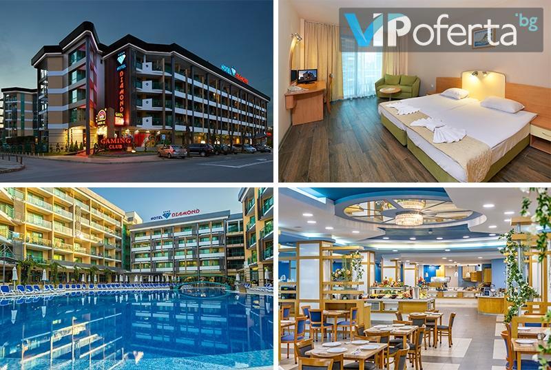 Еднодневен пакет на база All inclusive + ползване на басейн и анимация в хотел Диамант, Слънчев бряг