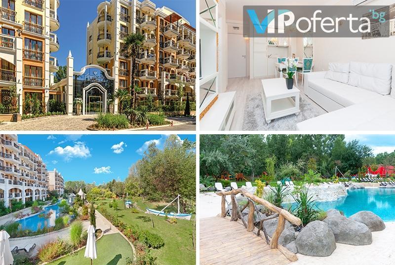 Еднодневен пакет в студио или апартамент + ползване на басейн от Апарткомплекс Harmony Suites Grand Resort