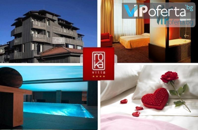 74a376cf642 СПА Хотел Вила Рока****: Оферта за Свети Валентин в Банско ...