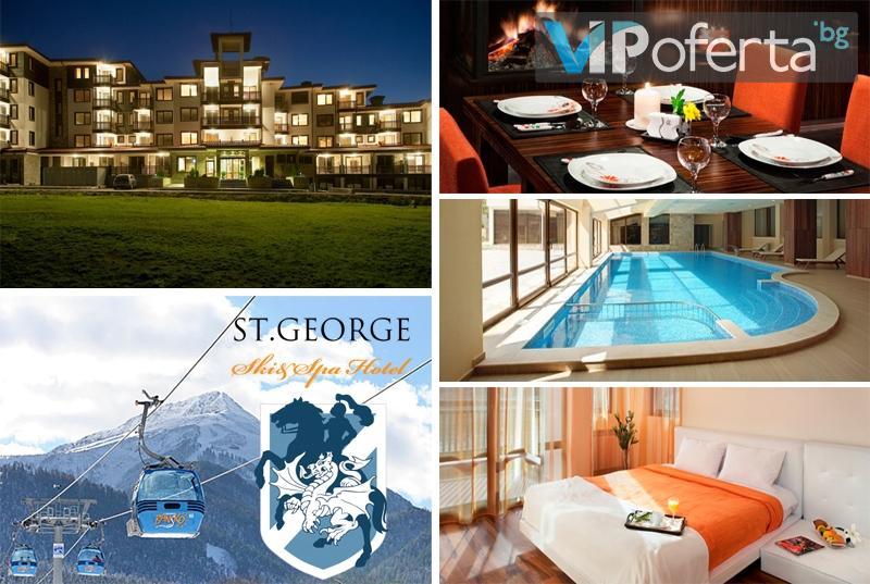 Еднодневен пакет със закуска, вечеря и напитки + ползване на СПА в Хотел St.George Ski & СПА Luxury Resort
