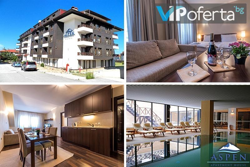 Еднодневен пакет със закуска и вечеря + ползване на басейн и релакс зона в Апартхотел Аспен, Банско