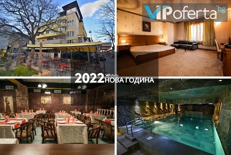 Тридневен и четиридневен пакет със закуски, празнична вечеря и програма + басейн и СПА в Хотел България, Велинград