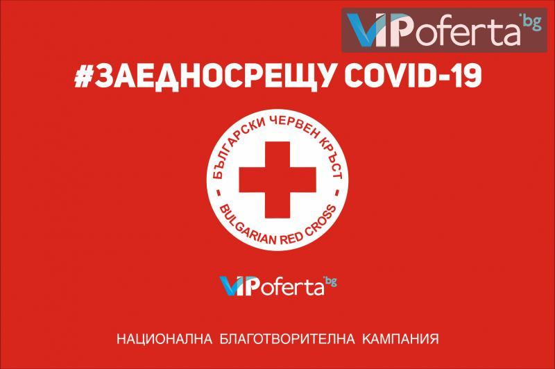 ВИП ОФЕРТА БГ И БЪЛГАРСКИ ЧЕРВЕН КРЪСТ ЗАЕДНО СРЕЩУ COVID-19