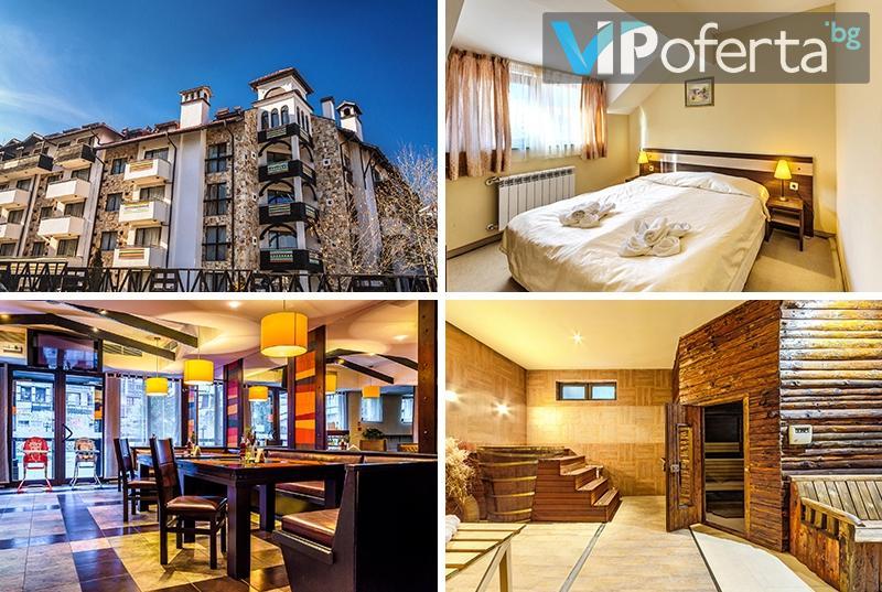 Еднодневен пакет в апартамент в Апарт хотел Дрийм***, Банско
