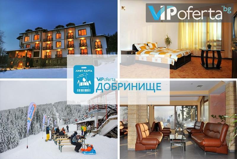 Еднодневен пакет със закуска, вечеря и лифт карта за ски зона