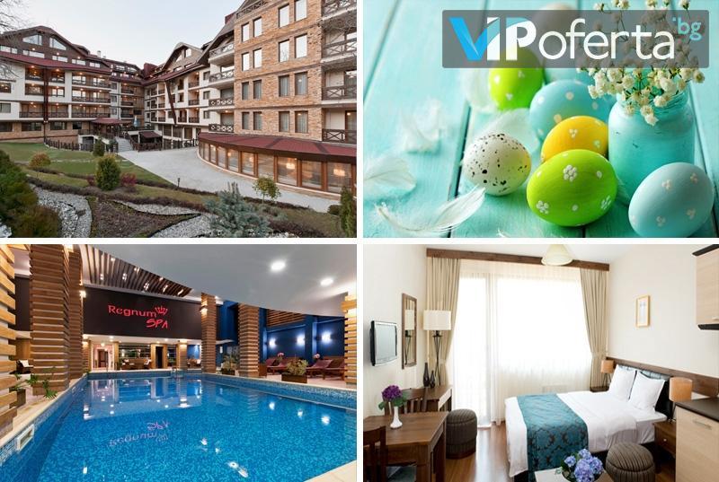 Тридневен пакет със закуски, празничен великденски обяд и СПА в Регнум Банско Апарт Хотел СПА*****
