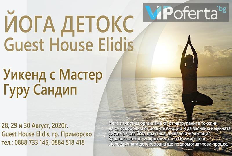 """Двудневен пакет със закуски, един обяд и вечери, йога практики и консултации с Мастър Гуру Сандип в Къща за гости """"Елидис"""", Приморско"""
