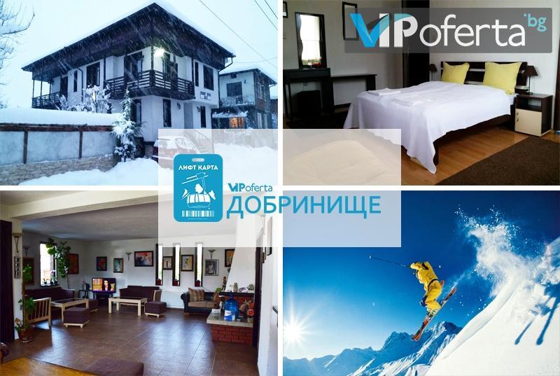 Еднодневен пакет със закуска, вечеря и лифт карта в ски зона