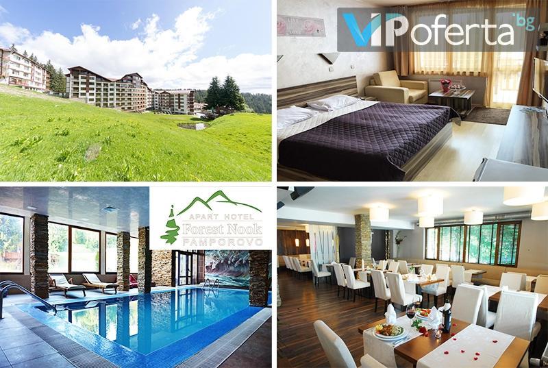 Пакети за ДВАМА със закуски и вечери + басейн и поход от Apart Hotel