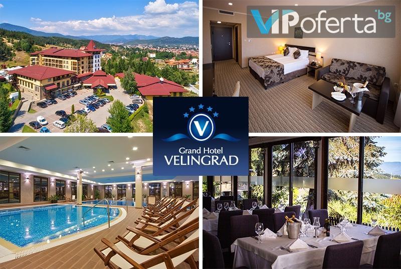 Еднодневен делничен пакет със закуска и вечеря + процедура по избор, Уелнес и СПА зона за възрастни от Гранд Хотел Велинград*****