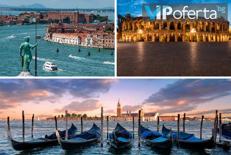 Четиридневна екскурзия в Италия - Загреб, Венеция, Верона от Бамби М тур