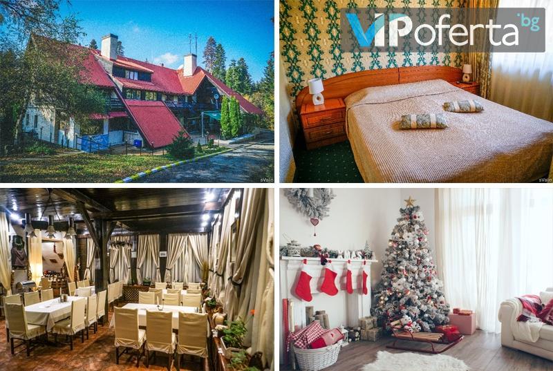 Еднодневен и двудневен пакет със закуски и вечеря + празнична вечеря за Коледа и ползване на СПА център в Хотел Бреза***, Боровец