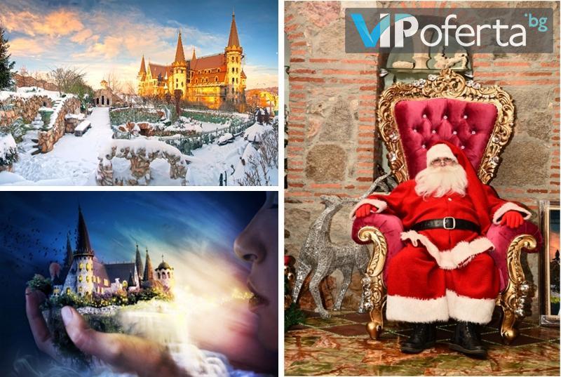 Разходка в замъка в Равадиново за до 4-членно семейство и връчване на подарък отДядо Коледа за децатa, с. Равадиново