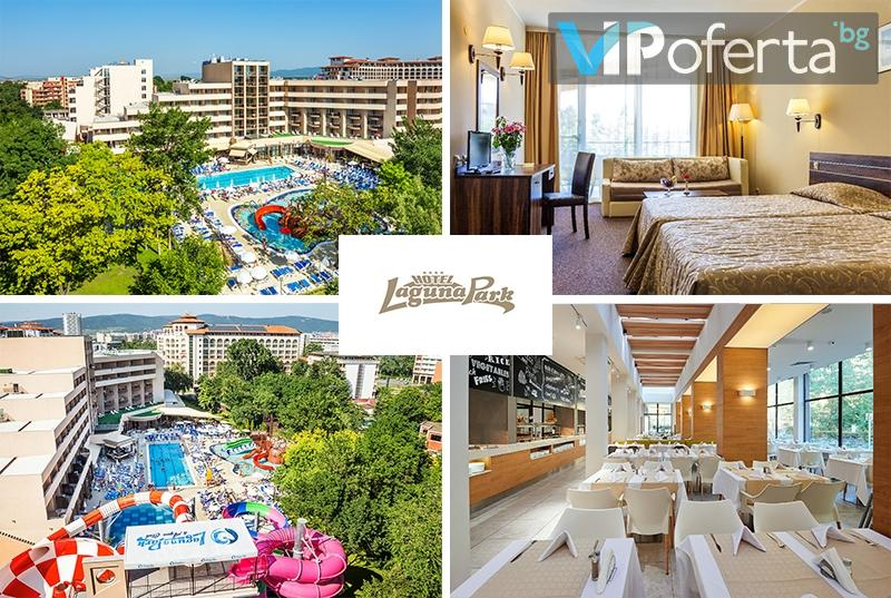 Пакети на база All Inclusive + Аквапарк, басейни и занимания в Хотелски комплекс Лагуна парк****, Слънчев бряг