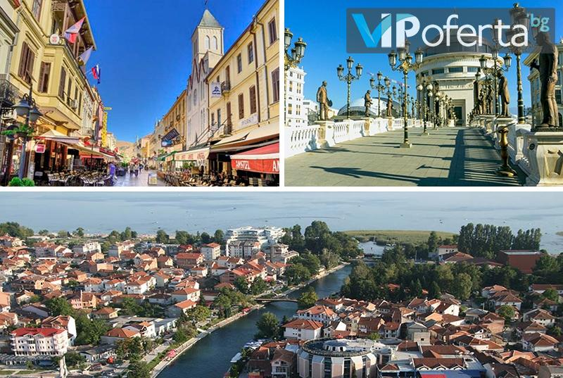Четиридневена екскурзия в Македония и Албания, с включени 3 нощувки