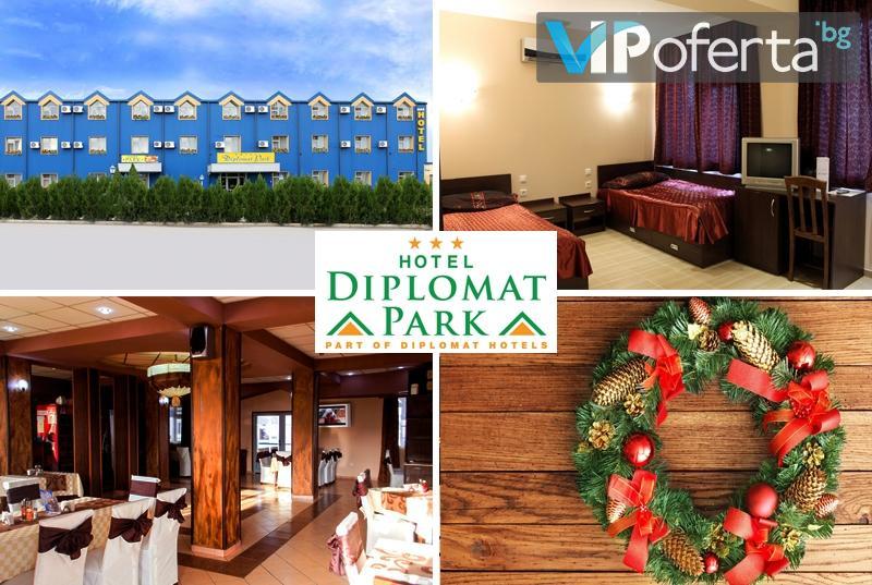 Двудневен СПА пакет със закуски и вечеря + Празнична Новогодишна вечеря + изненади и подаръци за най-малките в Хотел Дипломат Парк*** - гр.Луковит