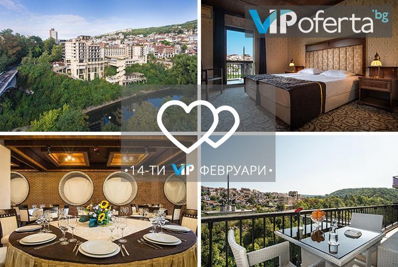 Еднодневен пакет със закуска и романтична вечеря в Интерхотел Велико Търново****