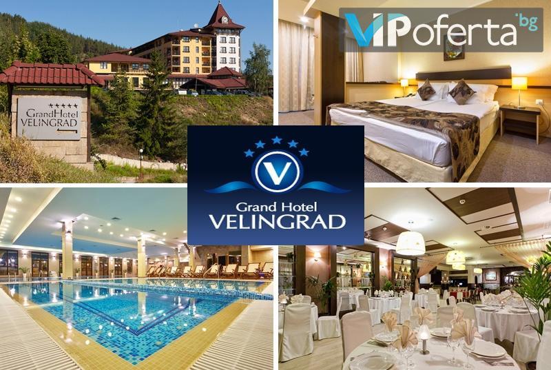 Еднодневен делничен пакет със закуска + Уелнес пакет в Гранд Хотел Велинград*****