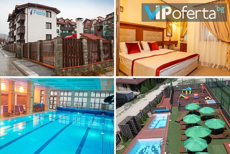 Еднодневни пакети в Хотелски комплекс 7 pools SPA & Apartments, Банско