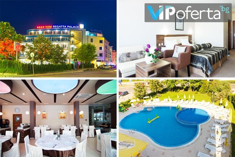 Еднодневен пакет на база All Inclusive + ползване на външен басейн в Хотел РЕГАТА ПАЛАС****, Слънчев бряг