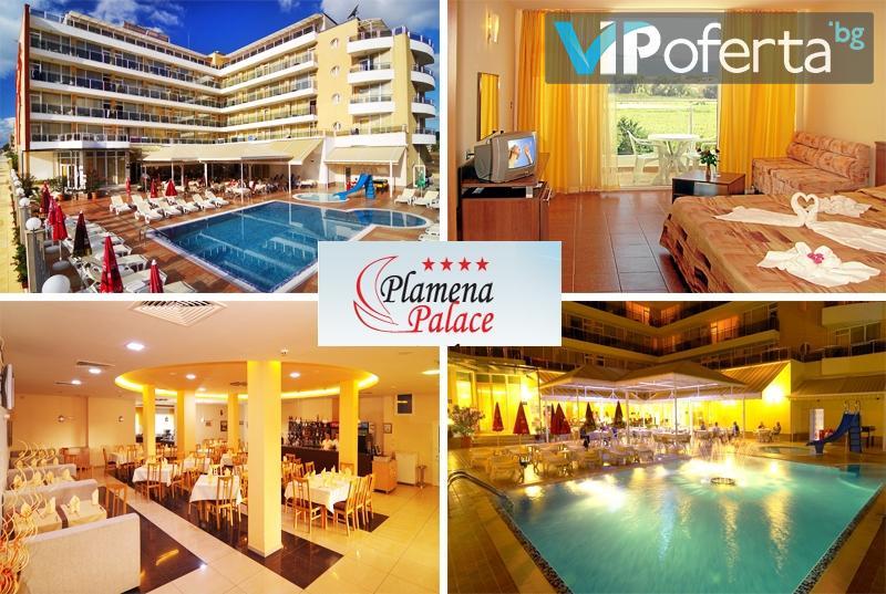 Еднодневен пакет със закуска и вечеря + външен басейн в хотел Пламена Палас****, Приморско
