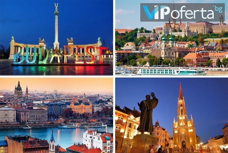 Четиридневна предколедна екскурзия в Будапеща, Нови Сад и Белград от Бамби М тур