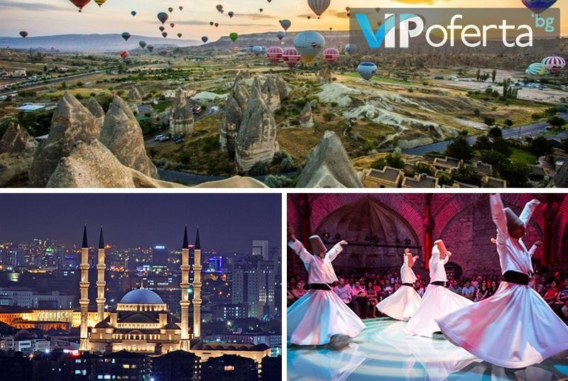 Екскурзия до Ескишехир – Кония – Кападокия – Сърцето на Турция – Анкара - Истанбул -Одрин от Бамби М Тур