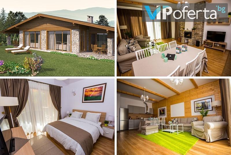 Еднодневен пакет за цялото семейство във луксозна вила с 3 спални и гледка към планината + СПА в Хотел Балканско Бижу, Разлог