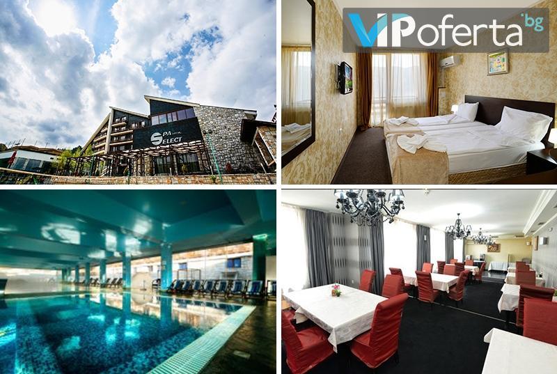 Еднодневен пакет със закуска и вечеря + минерален басейн, джакузи и сауна в Хотел Селект, Велинград