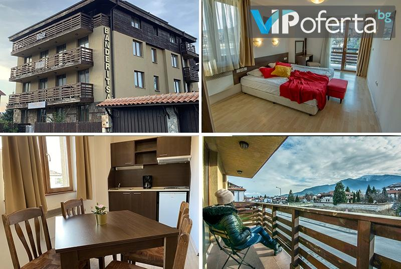 Еднодневни пакети + БОНУС нощувка в StayINN Banderitsa Apartments,