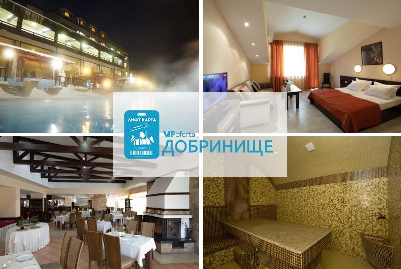 Еднодневни пакети със закуска и вечеря + лифт карта за ски зона Добринище и ползване на минерален басейн в Хотелски Комплекс Аспа Вила, с.Баня
