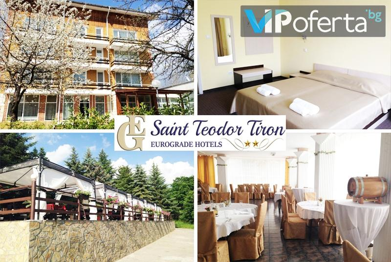 Eднодневен пакет със закуска и вечеря + ползване на сауна в хотел Св. Теодор Тирон, Старозагорски минерални бани