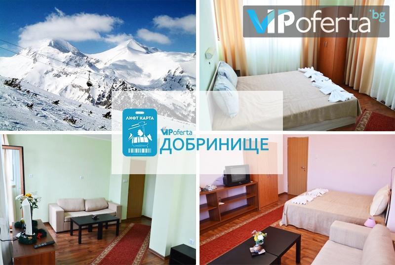 Еднодневен пакет със закуска + лифт карта за ски зона Добринище в