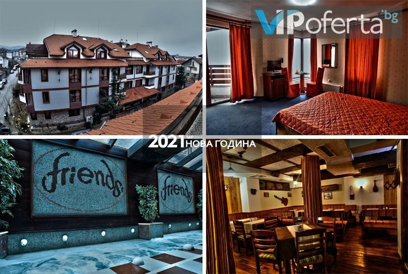 Пакети със закуски или закуски и вечери + напитки и СПА в Хотел Френдс***, Банско
