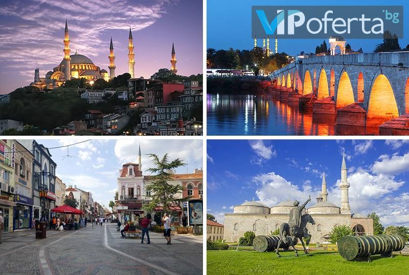 Екскурзия в Одрин - забележителности и шопинг от Бамби М Тур