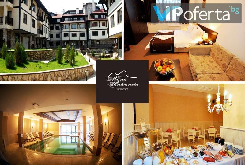 Еднодневен пакет на база закуска и вечеря или All Inclusive light + СПА в Хотел Мария-Антоанета Резиденс, Банско
