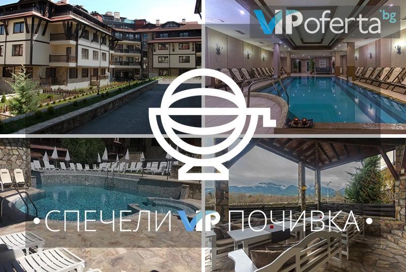 СПЕЧЕЛИ Двудневен пакет за двама на база All Inclusive Light + ползване на басейни в Хотел Мария-Антоанета Резиденс, Банско