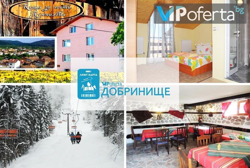 Еднодневен пакет със закуска и вечеря + лифт карта за ски зона