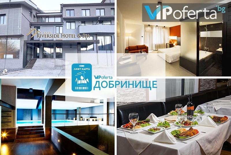 Еднодневни пакети със закуска и вечеря + лифт карта в ски зона