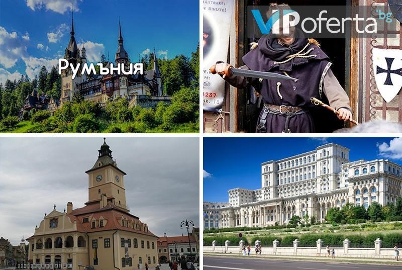 Тридневна екскурзия: Синая, Брашов, Букурещ, Замъците Пелеш И Дракула