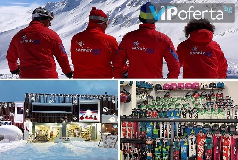 Наем на пълно ски и сноуборд оборудване за възрастен или дете от