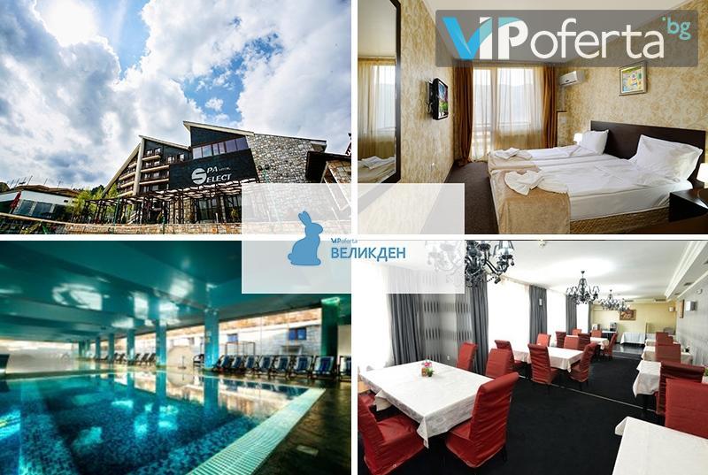 Тридневен и четиридневен пакет със закуски, вечери и великденски обяд + минерален басейн, джакузи и сауна в Хотел Селект, Велинград
