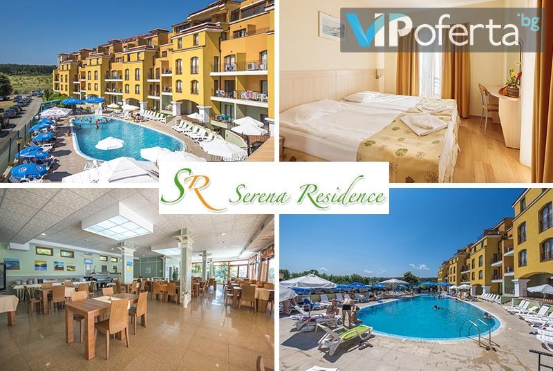Еднодневен пакет на база All inclusive, едно дете до 11.99 г. безплатно + басейн, шезлонг и чадър в Апарт хотел Серена Резиденс, Каваци